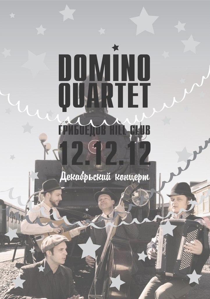 12.12 Домино Квартет - предновогодний концерт!!!