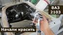 Покраска ВАЗ 2103 подкапотка и багажник Обработка днища