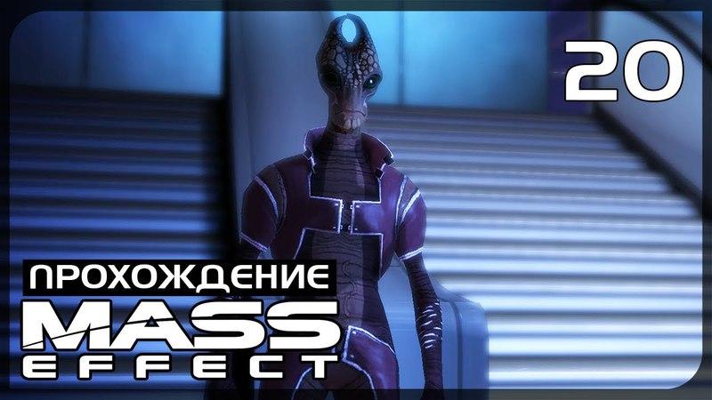 Mass Effect • Казино / ИИ на Цитадели [20]