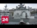 Владивосток встретил индийские военные корабли - Россия 24