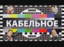 Сериал Кабельное Россия 2014