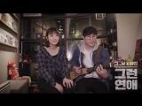 J_ust x Ahin (MOMOLAND) - 그런 연애 (Such Love) [Acoustic Live]