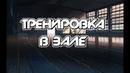 ТРЕНИРОВКА В СПОРТЗАЛЕ