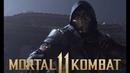 официальный трейлер Мортал Комбат 11 official trailer mortal kombat 11