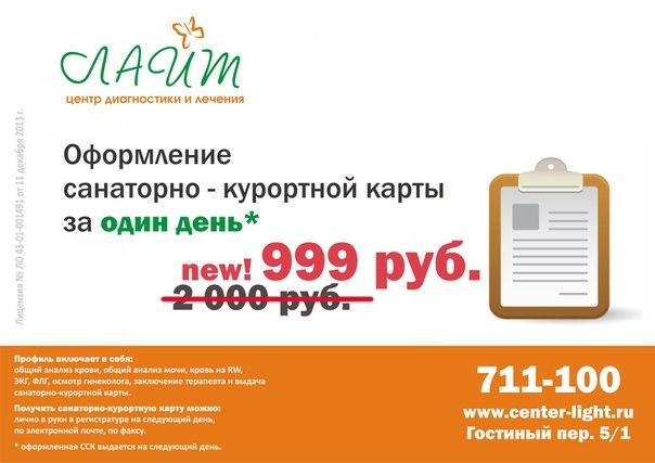 электронная регистратура киров