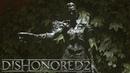 Dishonored 2 43 - Путь к тронному залу