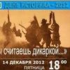 ДЕНЬ ИСТОРИКА-2012