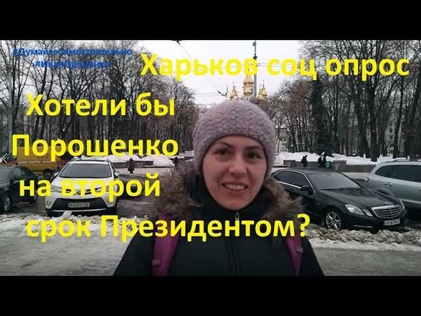 Харьков Хотели бы Порошенко на второй срок Президентом Украины соц опрос 2019 Иван Проценко