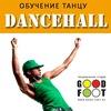 Школа танца Dancehall   Нижний Новгород