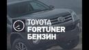 Toyota Fortuner бензин Особенности по сравнению с дизелем