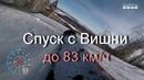 Вишня 8 марта 2019 г. Мочилово до 83 км/ч