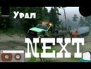 Дальнобойщик заблудился на фуре в лесу,тащили Уралом NEXT(Spin Tires)2017