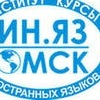 ОИИЯ (Ин.Яз.-Омск)