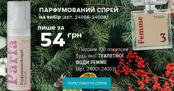 Для замовлення безкоштовно зареєструйся http://jerelia.com/?ref=220008