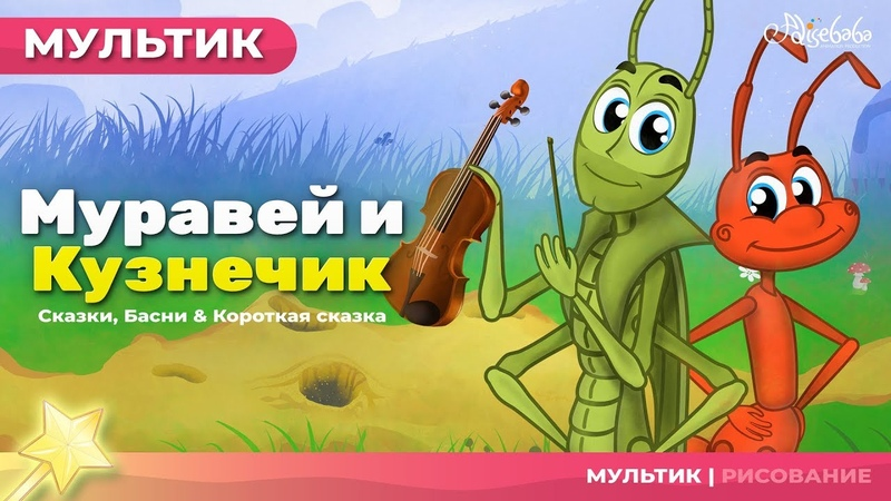 Муравей и Кузнечик | Сказки для детей и Мультик