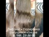 Лифтинг (Lifting Capillary) + Полировка секущихся концов по всей длине волос в Краснодаре