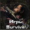 Survival КЛАН [S.T.A.L.K.E.R]