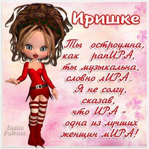 Открытки и картинки с Днем рождения, Ирина!
