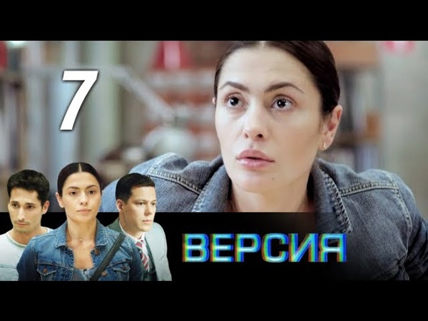 Версия. Убей её! 7 серия (2018). Детектив @ Русские сериалы