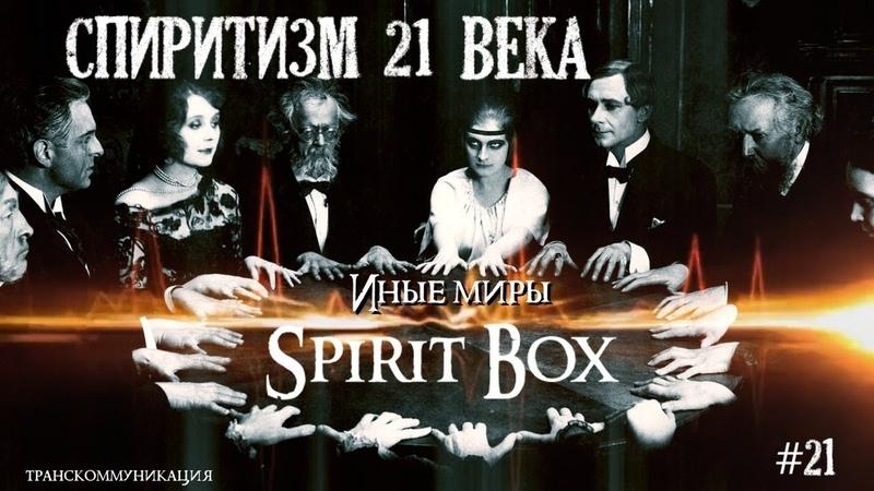 Контакт с МИРОМ МЁРТВЫХ † Спиритизм 21 века † Иные миры Spirit Bix†Голоса ПРИЗРАКОВ † ЭГФ