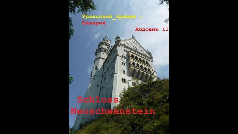 Уральский призыв - Путешествие по Европе. Бавария. Замок Нойшванштайн. Schloss Neuschwanstein