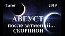 СКОРПИОН.  Август 2019.  ВЛИЯНИЕ ИЮЛЬСКИХ ЗАТМЕНИЙ. Tarot.