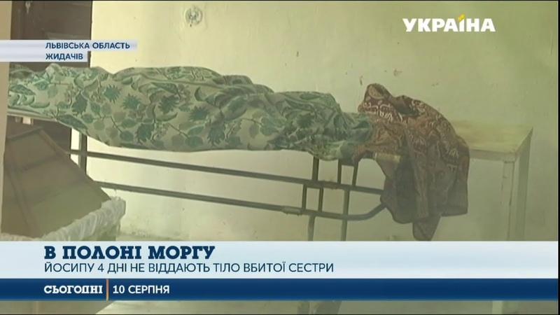 На Львівщині родичі чотири дні не можуть забрати тіло жінки через бюрократію