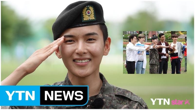[Y영상] 려욱, 전역 신고…슈주 이특·시원·동해·은혁 축하 YTN