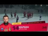 ГОЛ! Вячеслав Маркин (18.01.2017, Динамо-Москва, 2:0)
