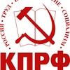 КПРФ Новосибирск | Грудинин 2018