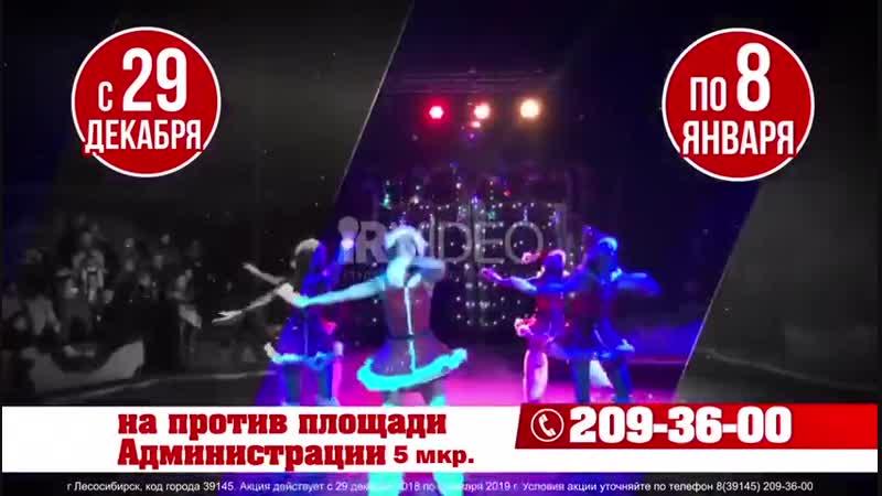Цирк Звёздный в Лесосибирске с 28 декабря по 8 января