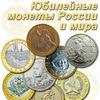 ЮБИЛЕЙНЫЕ МОНЕТЫ 10 руб России - Купить/продам/