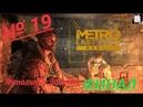 Metro Last Light Redux-№ 19-Финальные Задания.