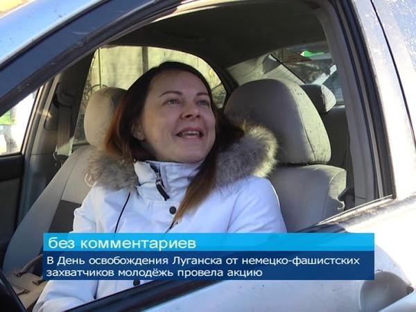 ГТРК ЛНР. В День освобождения Луганска от немецко-фашистских захватчиков молодёжь провела акцию