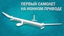 Создан ПЕРВЫЙ летательный аппарат на Ионном приводе