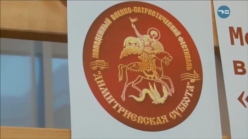 Межрегиональный молодежный фестиваль военно-патриотической песни Димитриевская суббота