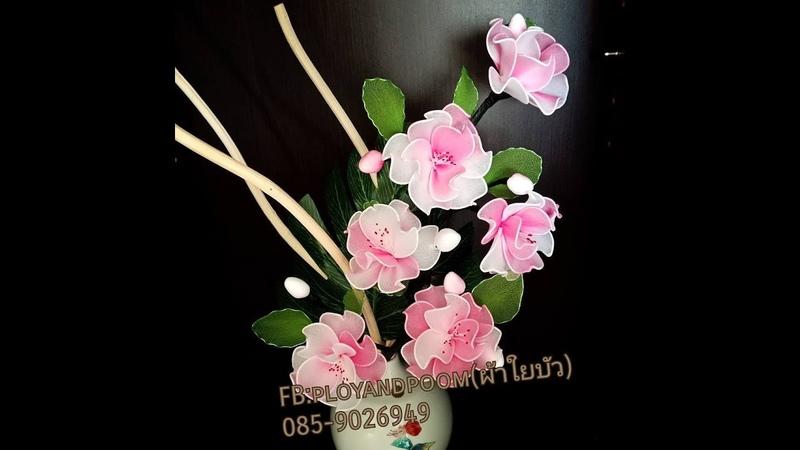 How to stockingflower (Cherry blossom)by ployandpoom (ผ้าใยบัว)