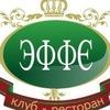 """Свадьбы и юбилеи в ресторане """" Эффе"""", кейтеринг"""