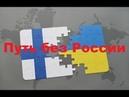 Агрессия России против Украины Не Финский сценарий