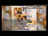 lagu mandarin masa lalu-Kang Qiao Xie Cai yun-