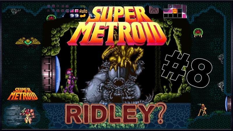 8 👽Наконец то? RIDLEY - Super Metroid [Прохождение]