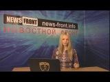 Новороссия. Сводка новостей Новороссии (События Ньюс Фронт) 14 января 2015 /Roundup NewsFront 14.01