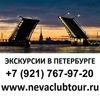 Экскурсии Петербург спб Питер автобусные  детям