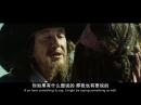 Реквизировано: видеоклип по пейрингу Капитан Гектор Барбосса/Капитан Джек Воробей: 【杰克x巴布萨】加勒比海盗的一对老人情谊 .