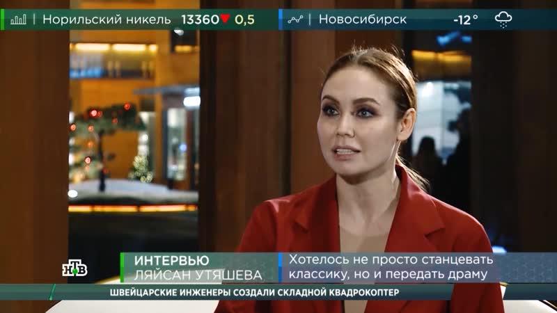 «Деловое утро НТВ»: Интервью с Ляйсан Утяшевой