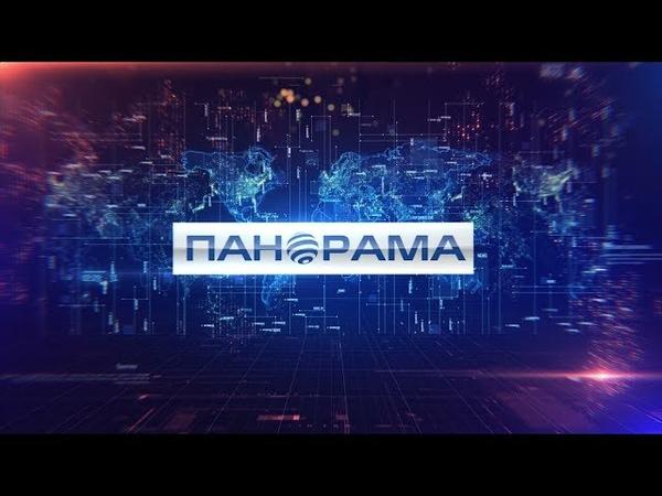Вечерний выпуск новостей. 13.06.2018, Панорама
