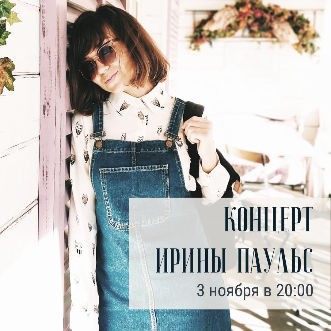 Афиша Ростов-на-Дону Акустический концерт Ирины Паульс