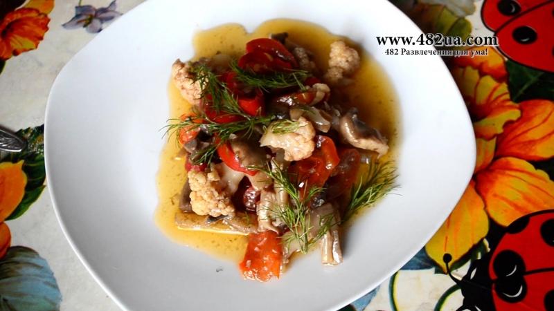 Цветная капуста с грибами (оригинальный рецепт, консервация, овощи)