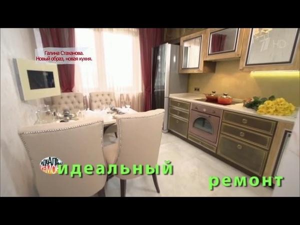 Идеальный ремонт (HD) Галина Стаханова (15.10.16)