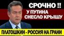 РОССИИ КОНЕЦ - ПЛАТОШКИН! - 22.04.2019 У ПУТИНА СНЕСЛО КРЫШУ
